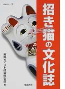 招き猫の文化誌 (museo)