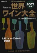 プロフェッショナルのための世界ワイン大全 2002年版 (日経BPムック)