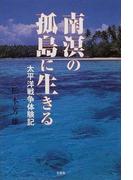 南溟の孤島に生きる 太平洋戦争体験記