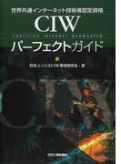 CIWパーフェクトガイド 世界共通インターネット技術者認定資格