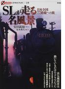 SLが走る名風景 日本全国77路線への旅 (オフサイド・ブックス)(オフサイド・ブックス)