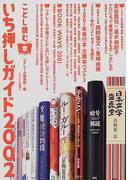 ことし読む本いち押しガイド 2002 (リテレール別冊)