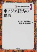 講座東アジア近現代史 3 東アジア経済の構造