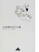 パリ左岸のピアノ工房 (Crest books)
