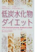低炭水化物ダイエット ごはん、パン、パスタ…やめられない、やせられない人へ