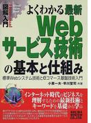 よくわかる最新Webサービス技術の基本と仕組み 標準Webシステム技術とeコマース基盤技術入門 (How‐nual図解入門 Visual guide book)