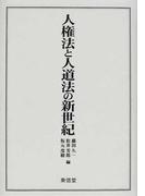 人権法と人道法の新世紀 竹本正幸先生追悼記念論文集
