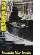 機動戦艦武蔵 5 (Kosaido blue books 八八空母物語)