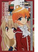 小説魔探偵ロキ ゴーストプレイ (Comic novels)