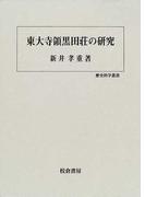 東大寺領黒田荘の研究 (歴史科学叢書)