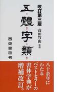 五体字類 改訂第3版