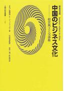 中国のビジネス文化 経営風土と交渉術 新装普及版 (人間の科学叢書)