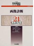 21世紀耳鼻咽喉科領域の臨床 CLIENT 21 3 画像診断