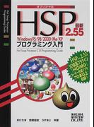 HSP最新2.55 Windows95/98/2000/Me/XPプログラミング入門 オフィシャル Hot Soup Processor 2.55 programming guide