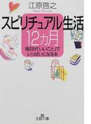 スピリチュアル生活12カ月 (王様文庫)(王様文庫)