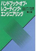 ハンドブック・オブ・レコーディング・エンジニアリング 第2版