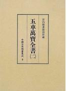 中国日用類書集成 影印 9 五車万宝全書 2