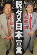 脱「ダメ日本」宣言