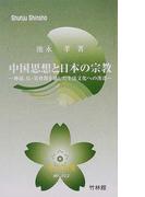 中国思想と日本の宗教 神道、仏・基督教を通した生活文化への滲透 (春秋新書)