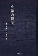 文学の時間 花房健次郎遺稿集