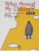 原書で読む『チーズはどこへ消えた?』 Who moved my cheese?