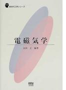 電磁気学 (新世代工学シリーズ)