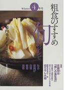粗食のすすめ旬のレシピ 4 冬号