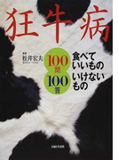 狂牛病食べていいものいけないもの100問100答