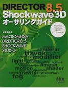 DIRECTOR 8.5 Shockwave 3Dオーサリングガイド