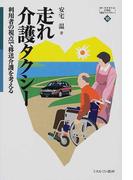 走れ介護タクシー 利用者の視点で移送介護を考える (MINERVA21世紀福祉ライブラリー)