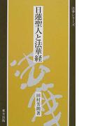 日蓮聖人と法華経 (法華シリーズ)