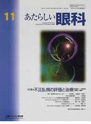 あたらしい眼科 Vol.18No.11(2001November) 特集不正乱視の評価と治療
