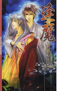 逢魔 (Eclipse romance)