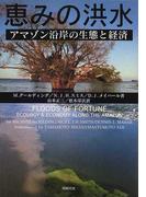 恵みの洪水 アマゾン沿岸の生態と経済