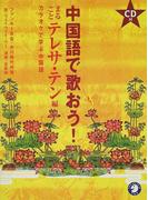 中国語で歌おう! カラオケで学ぶ中国語 まるごとテレサ・テン編