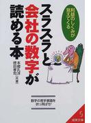 スラスラと会社の数字が読める本 (成美文庫)