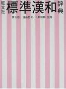 旺文社標準漢和辞典 第5版