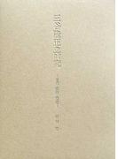 三谷隆正の研究 信仰・国家・歴史