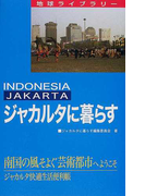 ジャカルタに暮らす Indonesia Jakarta 南国の風そよぐ芸術都市へようこそ ジャカルタ快適生活便利帳 第3版 (地球ライブラリー)