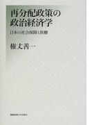 再分配政策の政治経済学 日本の社会保障と医療