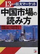 中国市場の読み方 13億人の巨大マーケット 閉塞状況の日本市場より中国市場に今夢がある
