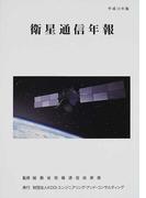 衛星通信年報 平成13年版
