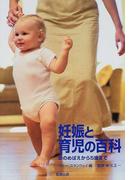 妊娠と育児の百科 命のめばえから5歳まで