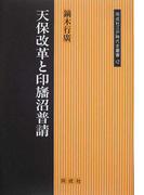 天保改革と印旛沼普請 (同成社江戸時代史叢書)