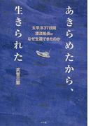 あきらめたから、生きられた 太平洋37日間漂流船長はなぜ生還できたのか (Be‐pal books)