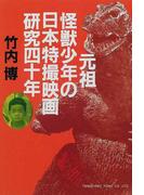 元祖怪獣少年の日本特撮映画研究四十年