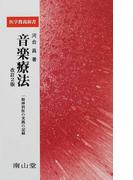 音楽療法 一精神科医の実践の記録 改訂2版 (医学教養新書)