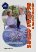 痴呆・高脂血症・神経系難病 高齢者の病気と生活支援