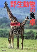 野生動物の食卓 (広済堂文庫 ヒューマン文庫)(広済堂文庫)