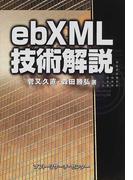 ebXML技術解説